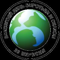 28 вересня – Всесвітній день боротьби зі сказом